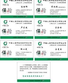 中国人寿名片图片
