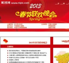 2013年春节联欢晚会门票图片