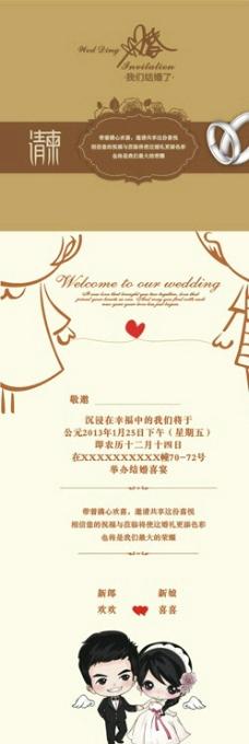 结婚喜帖 邀请函图片