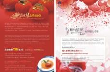 春节情人节宣传单张图片