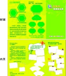 学校三折页图片