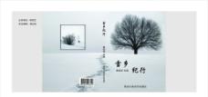 雪乡书籍封面图片