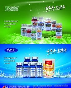欧丽莱 保健品广告图片