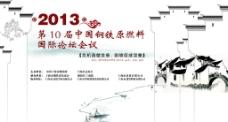 中国钢铁国际论坛会议图片