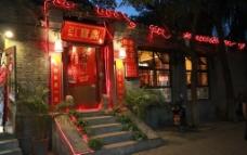 北京南锣鼓巷店面图片