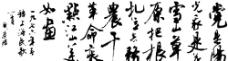 周慧珺书法作品图片