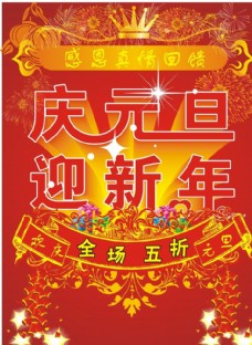 庆元旦迎新年活动海报