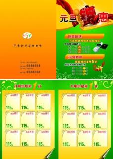 元旦钜惠dm宣传单页图片