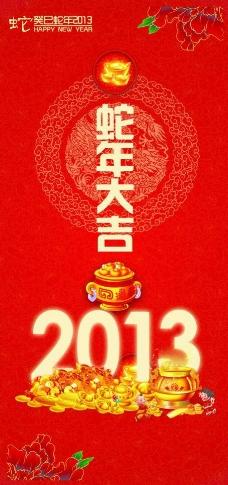 元旦蛇年春节吊旗宣传画海报pop图片