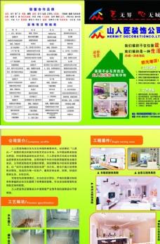 山人匠裝飾公司宣傳單