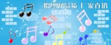 音乐彩色音符手机图片