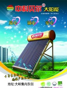 太阳能广告图片
