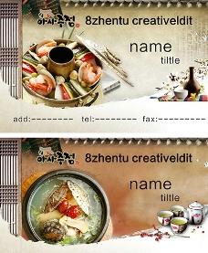 韩国料理名片图片
