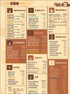 菜单格局图片