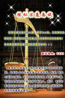 法庭海报图片