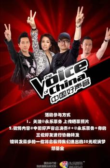 中國好聲音 l海報圖片