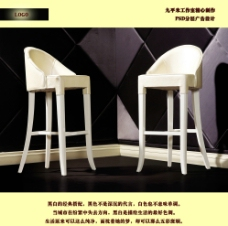 家具广告 吧椅图片