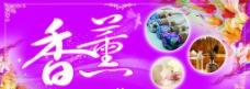 香薰广告图片