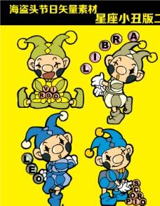 星座小丑版 矢量卡通素材图片