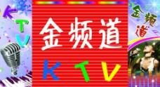 KTV牌匾图片