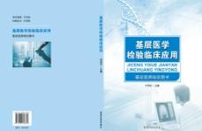 医学临床应用封面图片