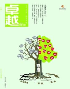 卓越内刊封面图片