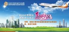 航空公司广告图片