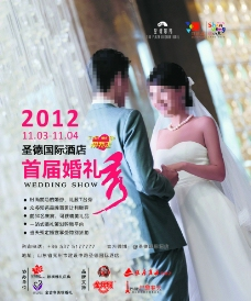 婚礼秀海报图片