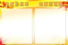 村务公开展板图片