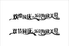 艺术字 欢度双节国庆图片