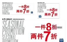 2012年秋季過期促銷海報圖片