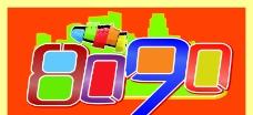 8090海报宣传画图片