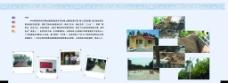 农村图版图片