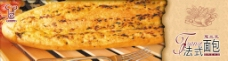 法式面包展板图片