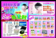 化妆品宣传 春纪 化妆品彩页