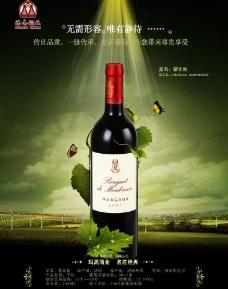 法国红酒 葡萄酒图片