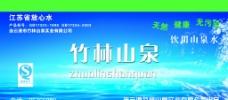 竹林山泉水票图片