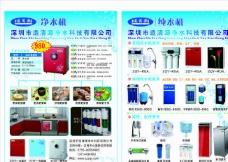 净水器净水机宣传单图片