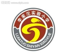 四川省成都市李家沱实验小学标志 logo图片