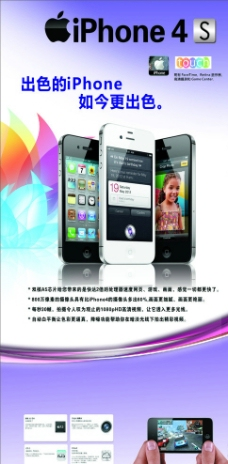 苹果4S海报图片