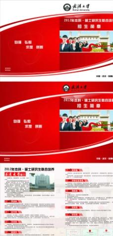 武汉大学招生宣传图片