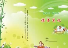 读书笔记封面设计PSD分层模板图片