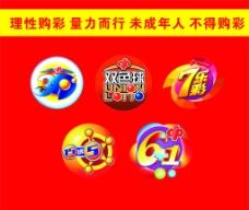 彩票海报图片