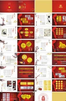 中行国富黄金画册