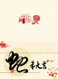 蛇年贺卡图片