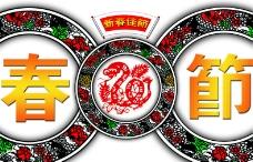 2013新春佳节图片