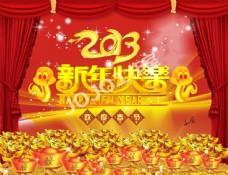 2013蛇年新春 新年快樂