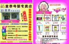 童泰嬰幼兒專賣店圖片