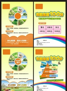 会员宣传单页 蔬菜单页图片