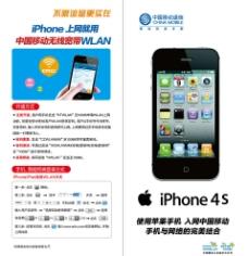 iphone4S单页图片